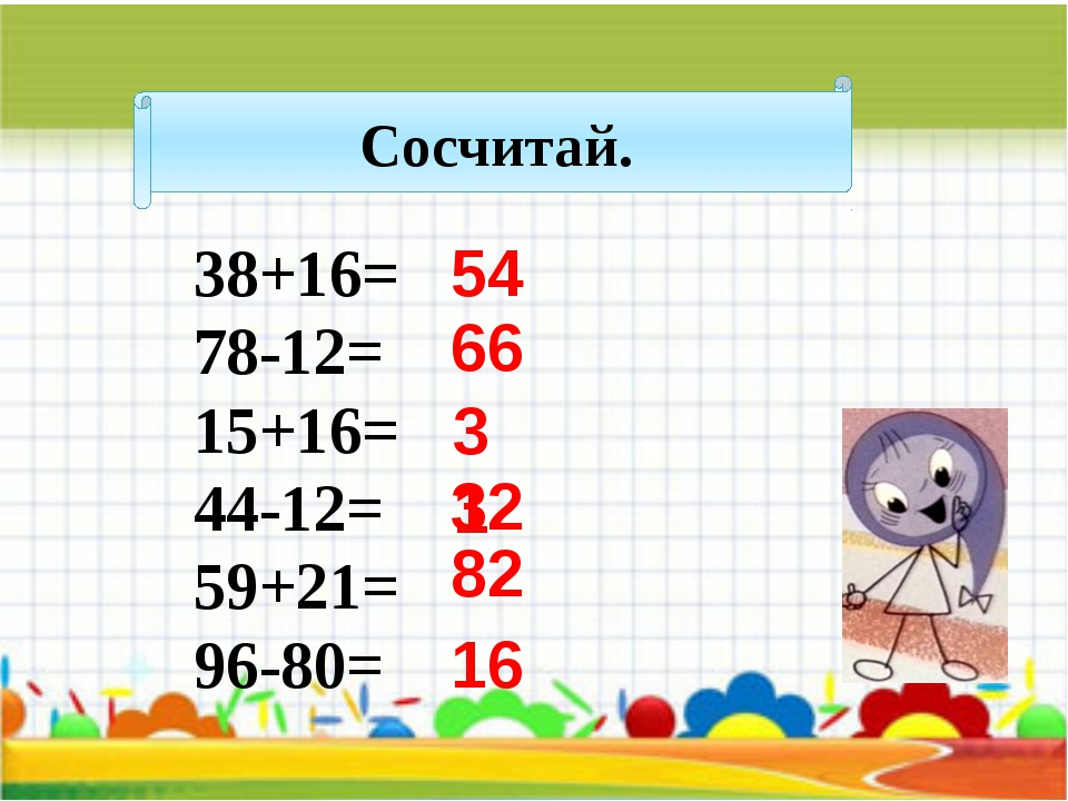 Сосчитай. 38+16= 78-12= 15+16= 44-12= 59+21= 96-80= 54 66 31 32 82 16