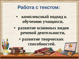 Работа с текстом: комплексный подход к обучению учащихся, развитие основных в
