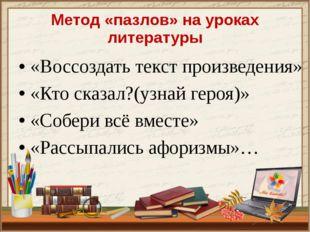 Метод «пазлов» на уроках литературы «Воссоздать текст произведения» «Кто сказ