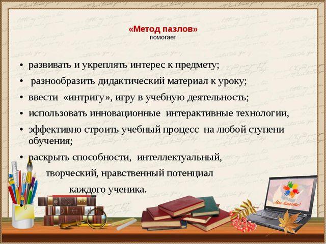 «Метод пазлов» помогает развивать и укреплять интерес к предмету; разнообрази...