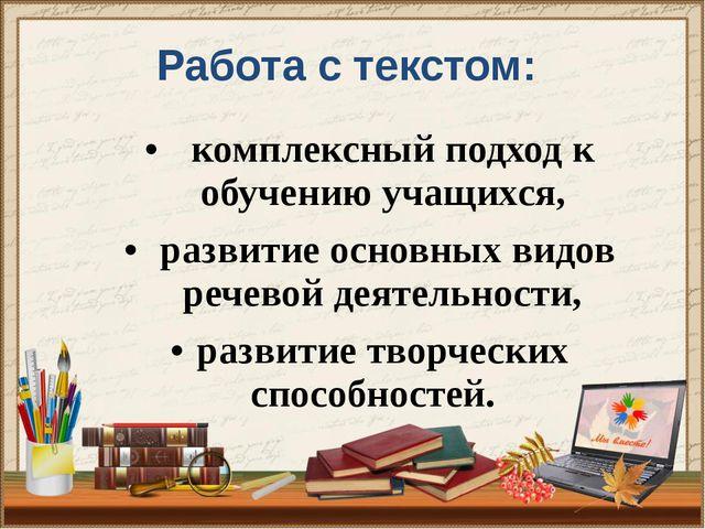 Работа с текстом: комплексный подход к обучению учащихся, развитие основных в...