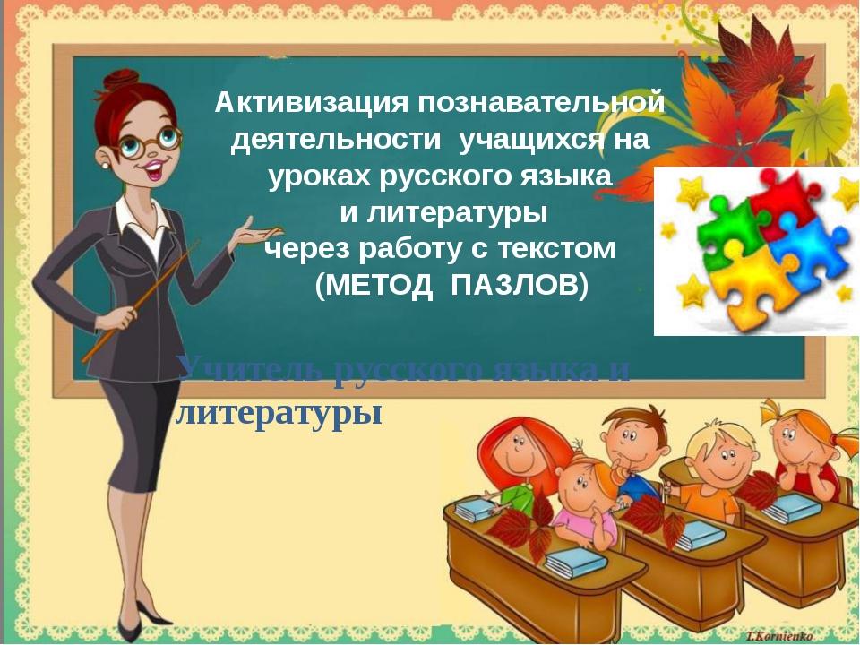 Активизация познавательной деятельности учащихся на уроках русского языка и...