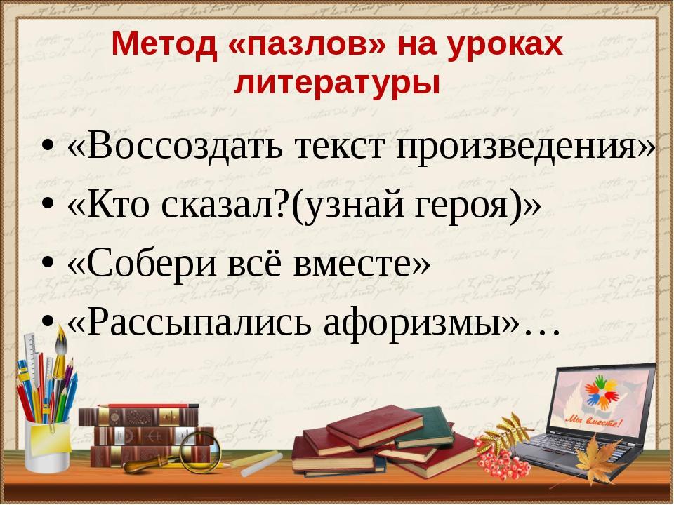 Метод «пазлов» на уроках литературы «Воссоздать текст произведения» «Кто сказ...