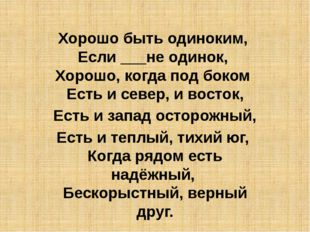 Хорошо быть одиноким, Если ___не одинок, Хорошо, когда под боком Есть и с