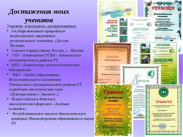 Достижения моих учеников Участие в конкурсах, организованных Государственным...
