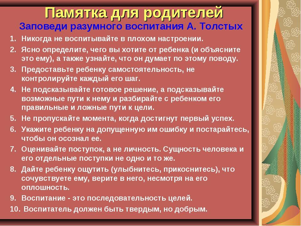 Памятка для родителей Заповеди разумного воспитания А. Толстых Никогда не вос...