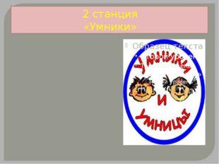 2 станция «Умники»
