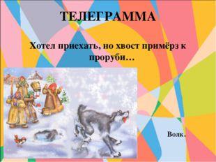 ТЕЛЕГРАММА Хотел приехать, но хвост примёрз к проруби… Волк.