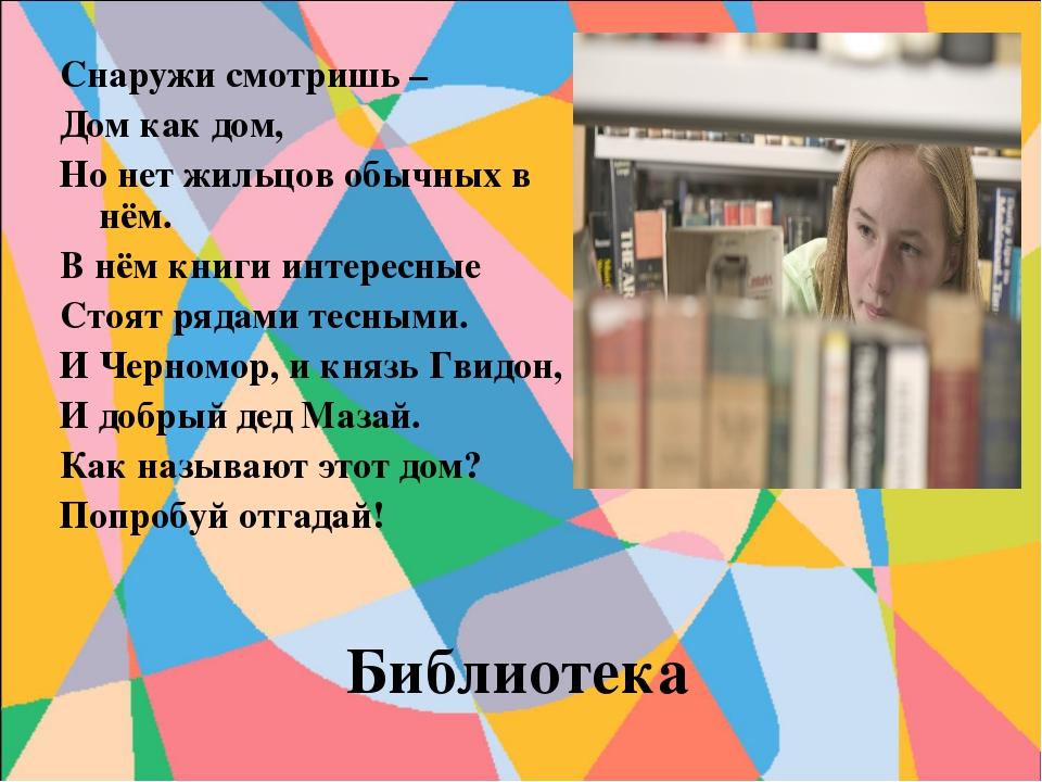 Библиотека Снаружи смотришь – Дом как дом, Но нет жильцов обычных в нём. В нё...
