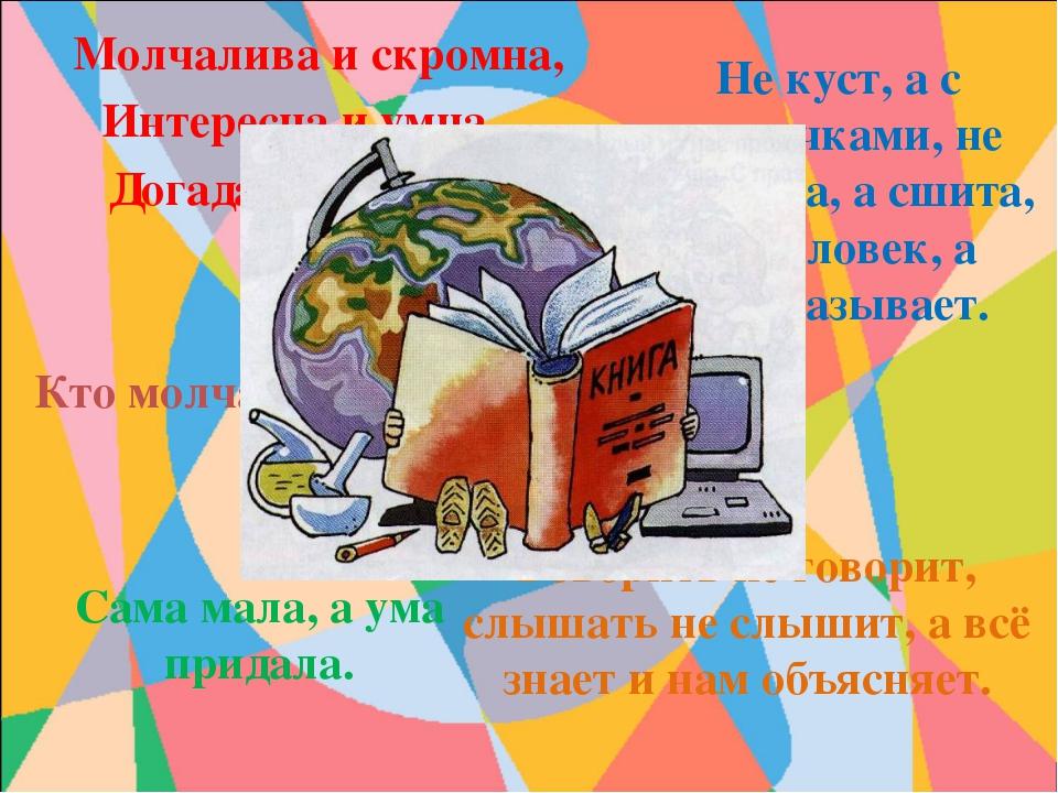 Книга Молчалива и скромна, Интересна и умна… Догадайся, кто она. Кто молча уч...