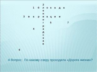 4 Вопрос: По какому озеру проходила «Дорога жизни»? 2 1бло