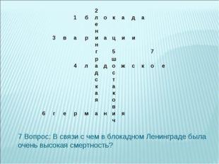7 Вопрос: В связи с чем в блокадном Ленинграде была очень высокая смертность