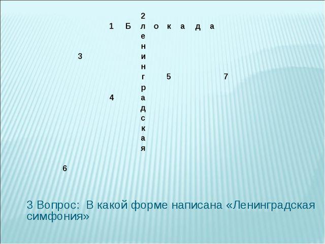 3 Вопрос: В какой форме написана «Ленинградская симфония» 2 1...