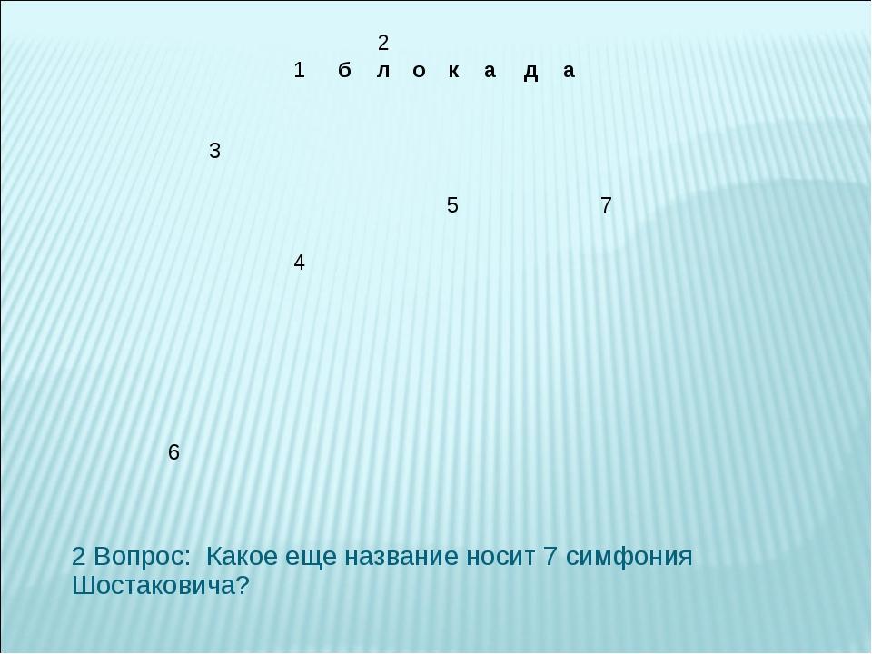 2 Вопрос: Какое еще название носит 7 симфония Шостаковича? 2...