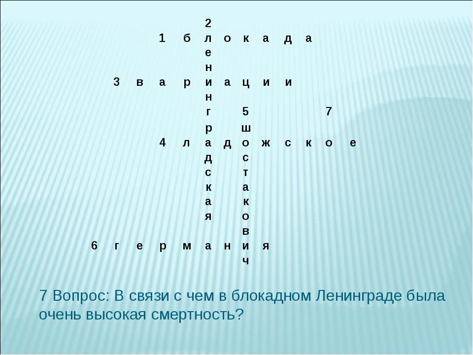 7 Вопрос: В связи с чем в блокадном Ленинграде была очень высокая смертность...