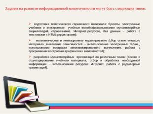 Задания на развитие информационной компетентности могут быть следующих типов: