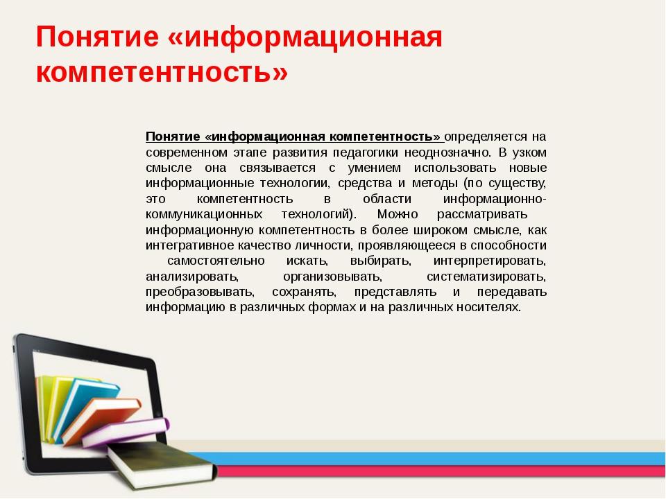 Понятие «информационная компетентность» Понятие «информационная компетентност...