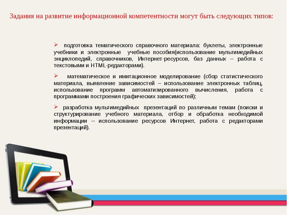 Задания на развитие информационной компетентности могут быть следующих типов:...