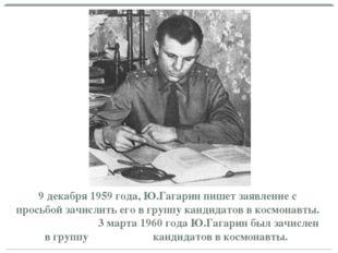 9 декабря 1959 года, Ю.Гагарин пишет заявление с просьбой зачислить его в гру
