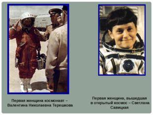 Первая женщина космонавт – Валентина Николаевна Терешкова Первая женщина, выш