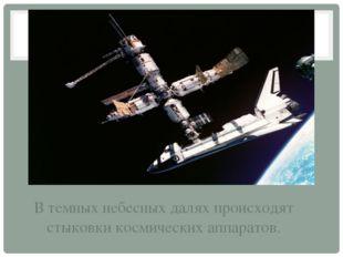 В темных небесных далях происходят стыковки космических аппаратов.