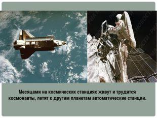 Месяцами на космических станциях живут и трудятся космонавты, летят к другим