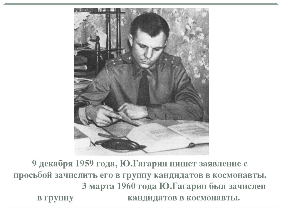 9 декабря 1959 года, Ю.Гагарин пишет заявление с просьбой зачислить его в гру...