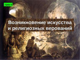 Возникновение искусства и религиозных верований Урок 4 Гайдук Сергей Александ