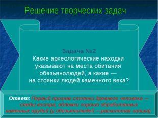 Задача № 1 В гроте Тешик-Таш во время археологических раскопок было найдено 3