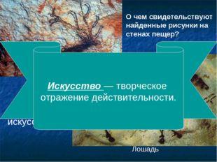 О чем свидетельствуют найденные рисунки на стенах пещер? О зарождении искусст