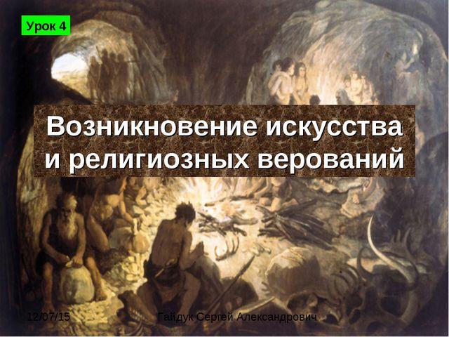Возникновение искусства и религиозных верований Урок 4 Гайдук Сергей Александ...
