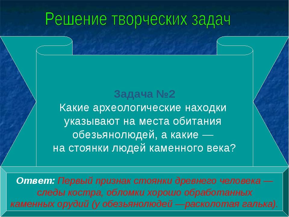 Задача № 1 В гроте Тешик-Таш во время археологических раскопок было найдено 3...