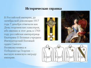 Историческая справка В Российской империи, до октябрьской революции 1917 года