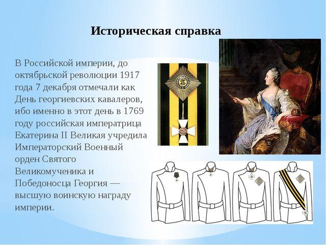 Историческая справка В Российской империи, до октябрьской революции 1917 года...