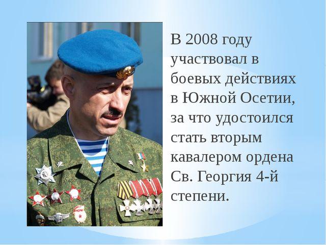 В 2008 году участвовал в боевых действиях в Южной Осетии, за что удостоился с...
