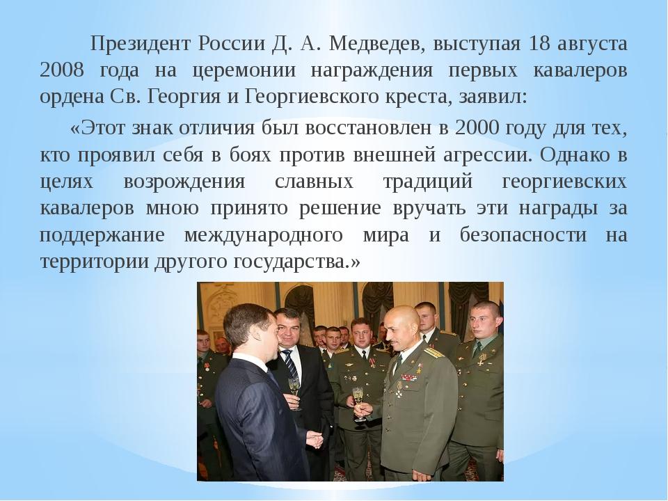 Президент России Д. А. Медведев, выступая 18 августа 2008 года на церемонии...