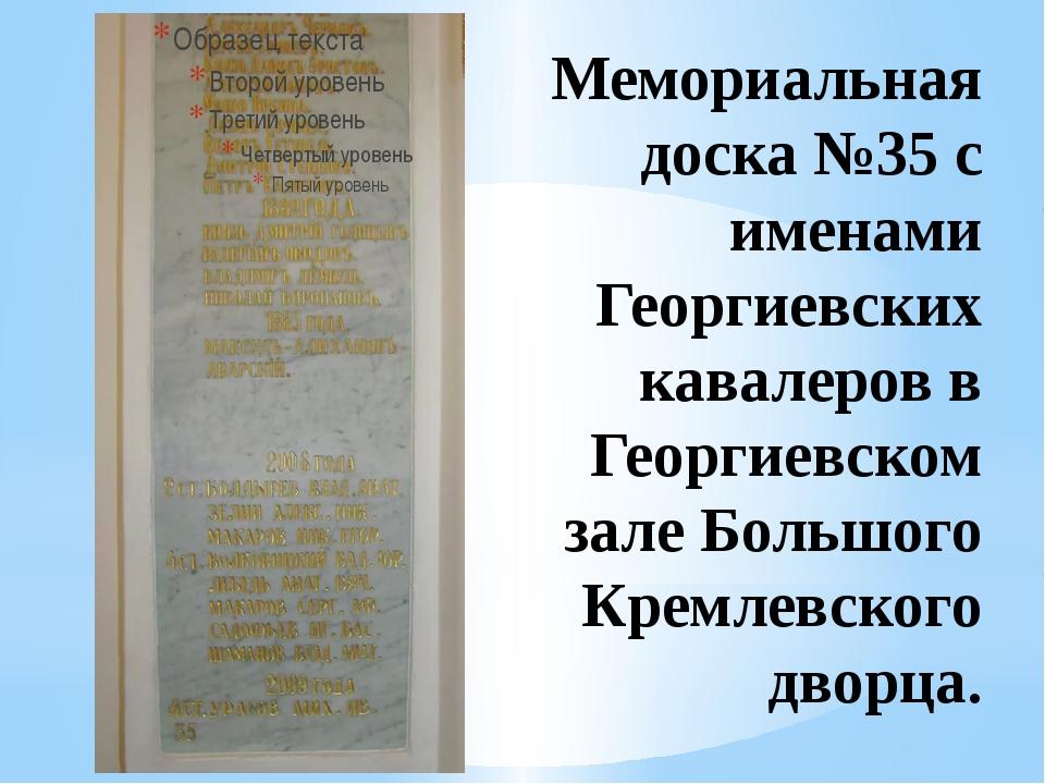 Мемориальная доска №35 с именами Георгиевских кавалеров в Георгиевском зале Б...