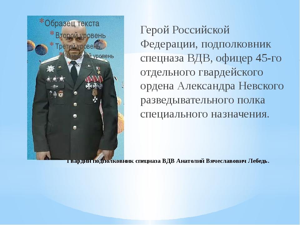 Гвардии подполковник спецназа ВДВ Анатолий Вячеславович Лебедь. Герой Российс...