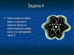 Задача 4 Найти энергию связи ядра и удельную энергию связи по известным массо