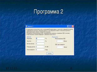 Программа 2