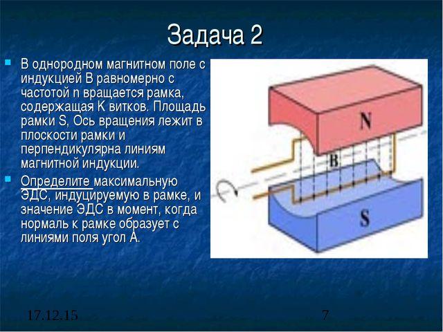 Задача 2 В однородном магнитном поле с индукцией B равномерно с частотой n вр...