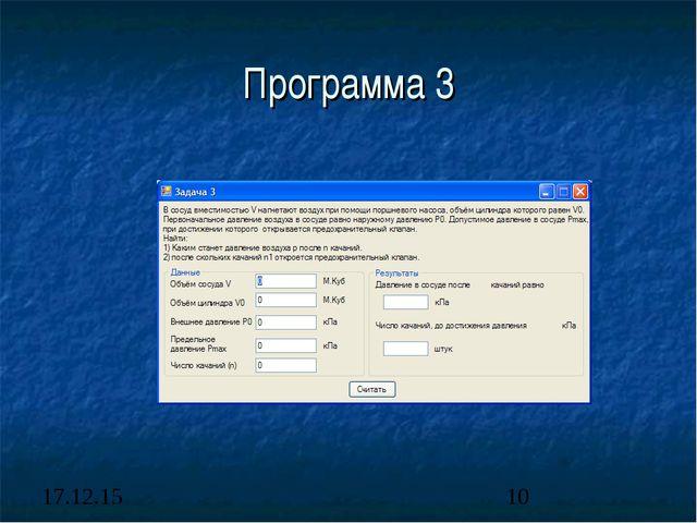 Программа 3