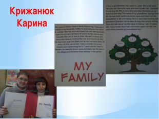 Крижанюк Карина