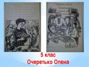 5 клас Очеретько Олена