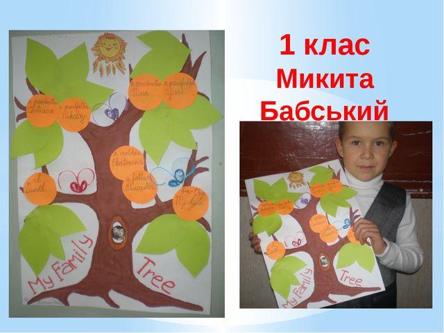 1 клас Микита Бабський