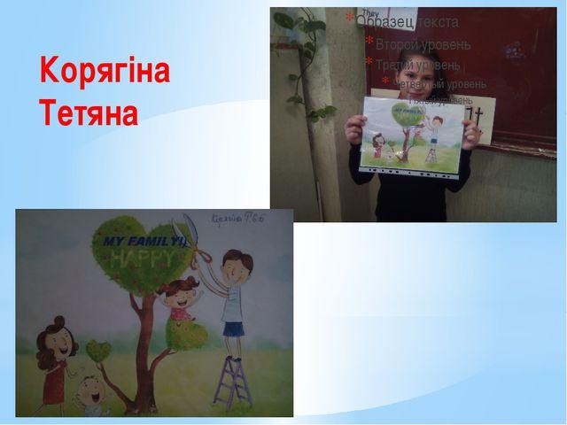 Корягіна Тетяна