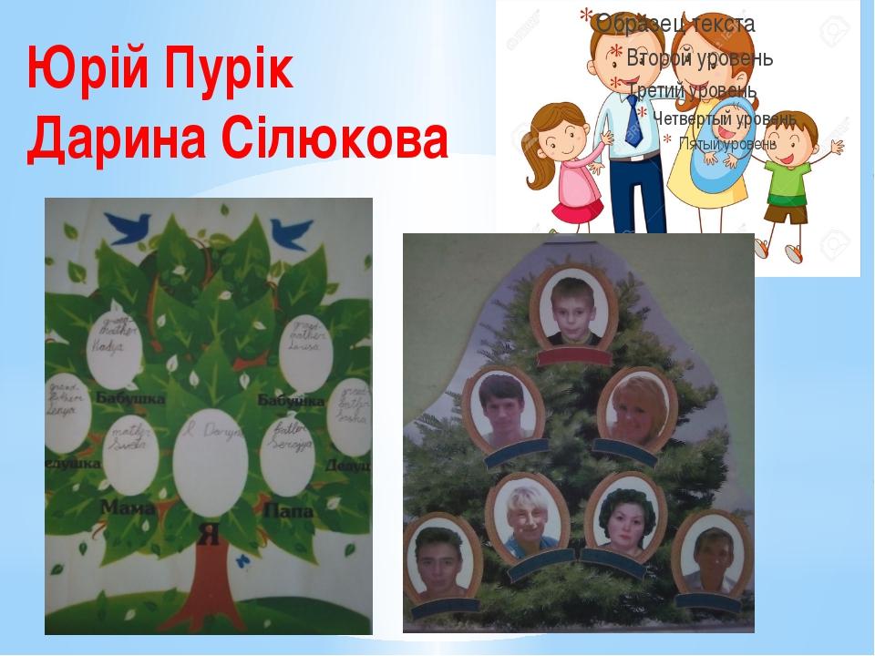 Юрій Пурік Дарина Сілюкова