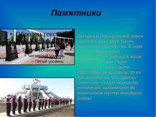 Памятники Сегодня в Поныровской земле покоится прах двух тысяч защитников Оте