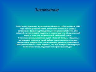 Заключение Работая над проектом, я узнала много нового о событиях июля 1943 г