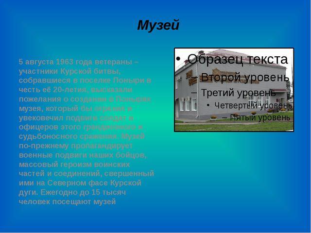 Музей 5 августа 1963 года ветераны – участники Курской битвы, собравшиеся в п...